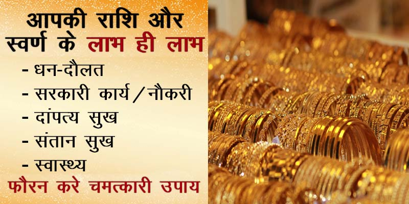 Benefits of Wearing Gold as Per Horoscope Astrology
