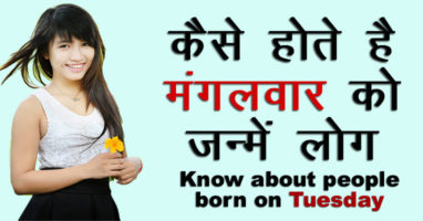 Personality Traits of People Born on Tuesday