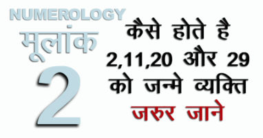 Numerology for Date of Birth 2 11 20 29 of Any Month