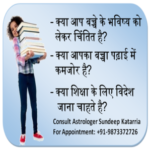 Astrology Consultation for Children Education