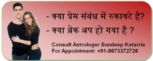 Astrology Consultation for Love Relationship
