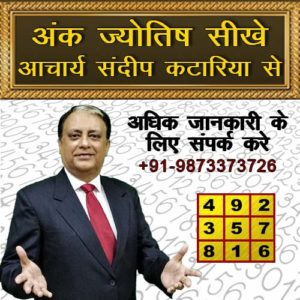 Learn Numerology from Sundeep Katarria