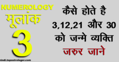 Numerology for Date of Birth 3 12 21 30 of Any Month