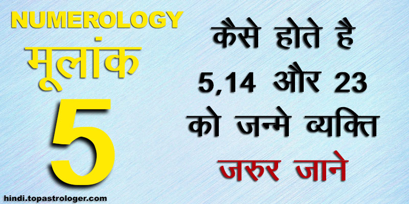 Numerology for Date of Birth 5 14 23 of any Month