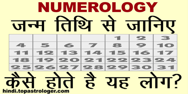 Know Numerology Secrets of Your Date of Birth