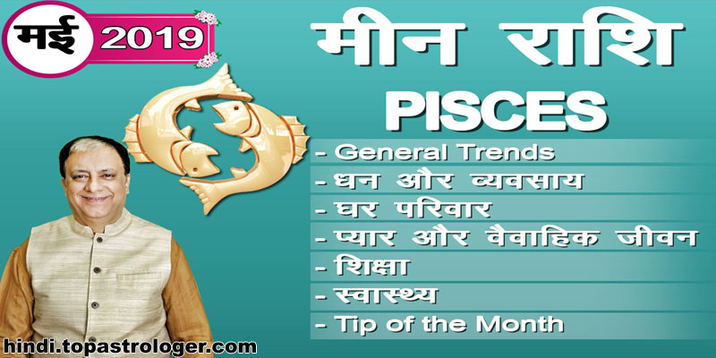 Pisces May 2019 Horoscope Meen Rashifal