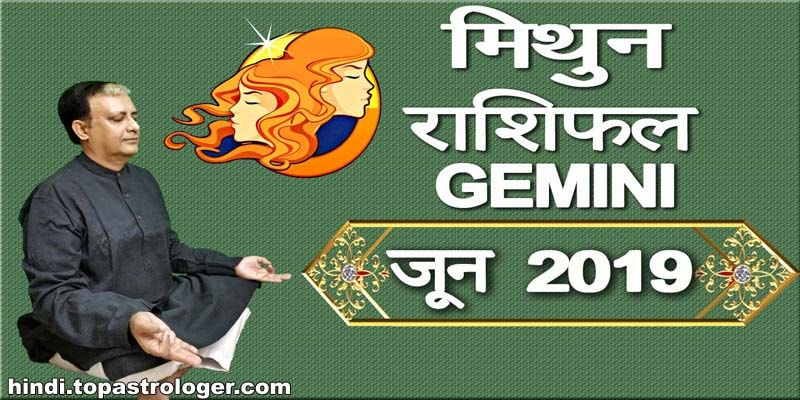 Gemini June 2019 Horoscope Mithun Rashifal