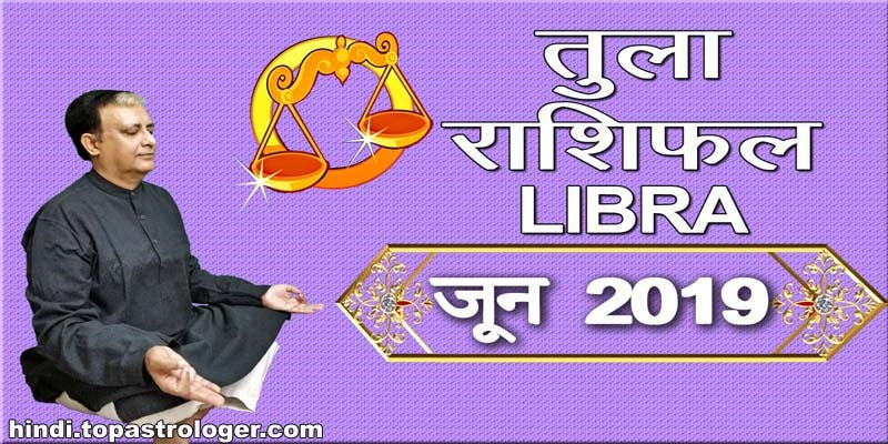 Libra June 2019 Horoscope Tula Rashifal