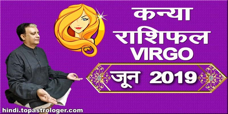 Virgo June 2019 Horoscope Kanya Rashifal