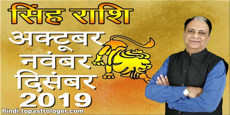Leo October November December 2019 Horoscope Singh Rashifal