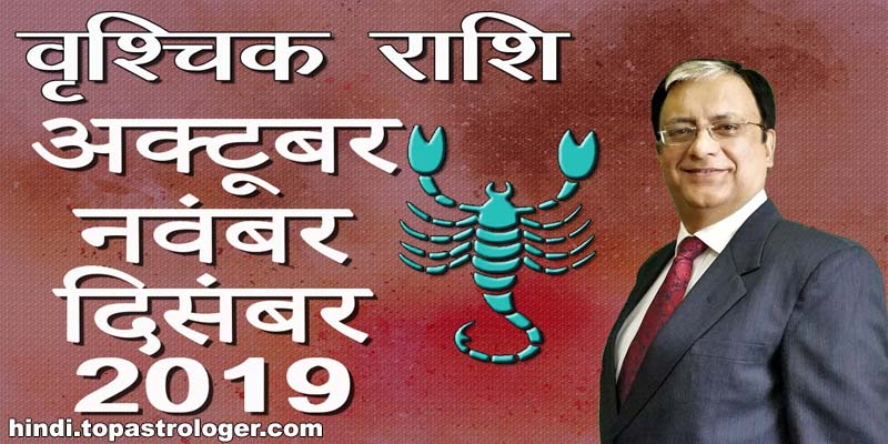Scorpio October November December 2019 Horoscope Vrishchik Rashifal