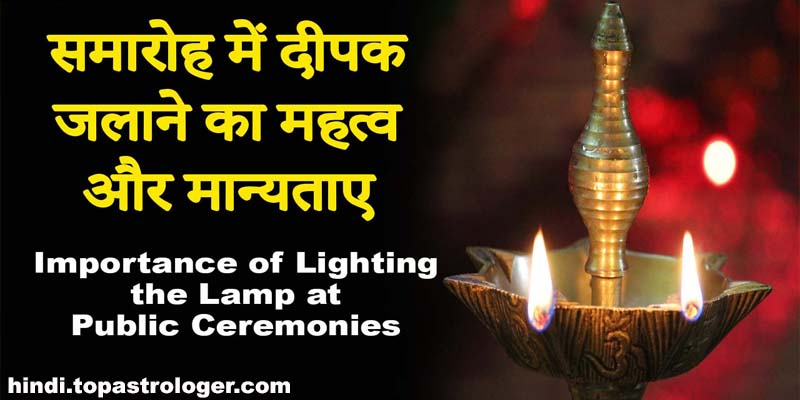 importance of lighting the lamp before a function